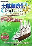 大航海時代 Online ~La Frontera~ オフィシャルガイド 06.12.6バージョン データ・スキル編