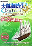 Uncharted Waters Online ~ La Frontera ~ Official Guide 06.12.6 version data skills Hen