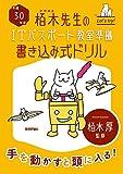 平成30年度 栢木先生のITパスポート教室準拠 書き込み式ドリル (情報処理技術者試験)