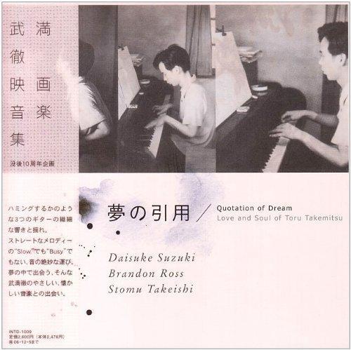 Xmas Quotation - Quotation of Dream: Love & Soul of Toru Takemitsu