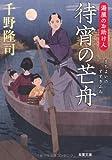 待宵の芒舟-湯屋のお助け人(4) (双葉文庫)