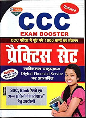 1bd45dcf87 Amazon.in  Buy CCC Exam Booster Practice Sets Book Online at Low ...