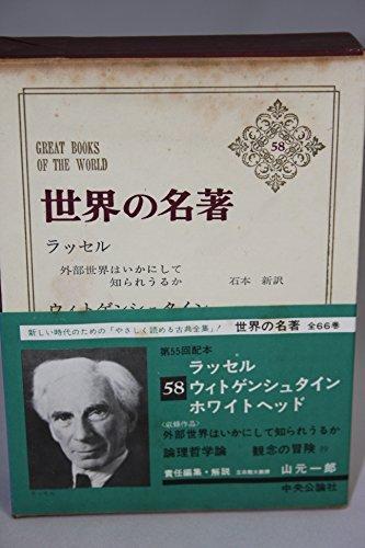 世界の名著〈58〉ラッセル,ウィトゲンシュタイン,ホワイトヘッド (1971年)