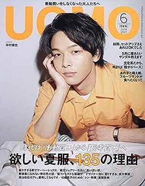 UOMO(ウオモ) 2021年 06 月号 [雑誌]