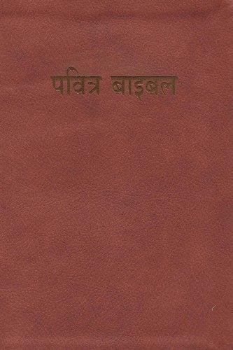 Hindi Bible-FL-Easy-To-Read (Hindi Edition)