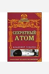 Sekretnyj atom Hardcover
