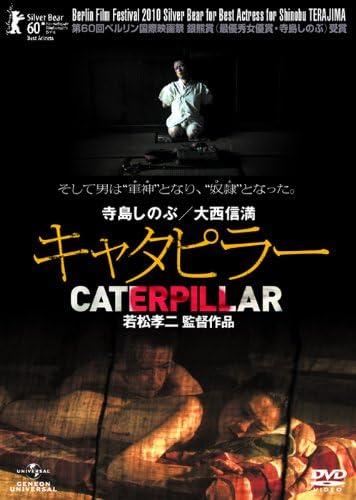 日本の戦争映画『キャタピラー』