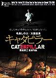 キャタピラー [DVD]