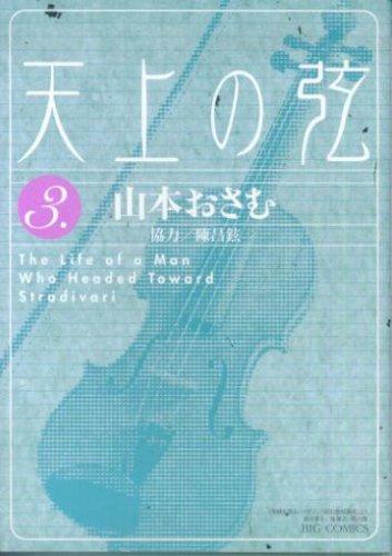 天上の弦―The life of a man who headed toward Stradivari (3) (ビッグコミックス)