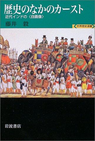 歴史のなかのカースト―近代インドの〈自画像〉 (世界歴史選書)