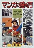 マンガの描き方〈第2巻 作画篇〉―ビギナーからのマンガパワーアップ計画