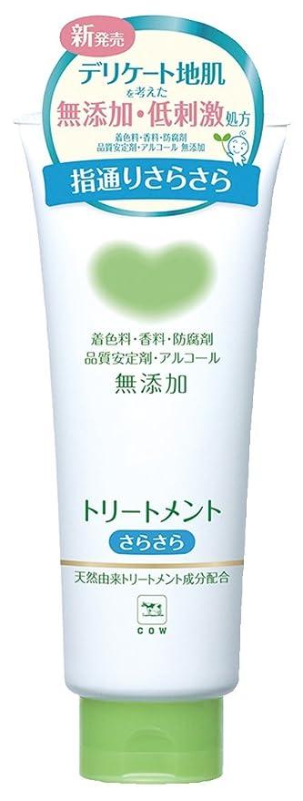 【牛乳石鹸】カウブランド 無添加トリートメントさらさらのサムネイル