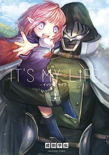 IT'S MY LIFE 1 (裏少年サンデーコミックス)