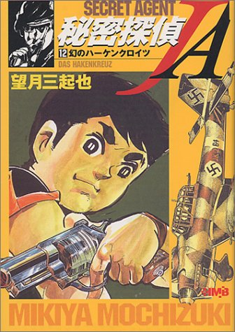 秘密探偵JA (12) (ホーム社漫画文庫)