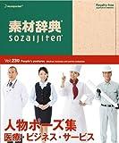 素材辞典 Vol.230<人物ポーズ集-医療・ビジネス・サービス編>