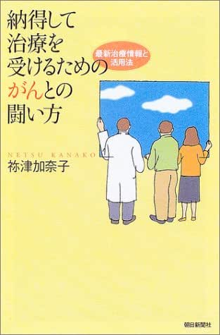 How to fight against cancer for treatment with consent - information and latest treatment utilization method (Asahi Sensho) (2003) ISBN: 4022598328 [Japanese Import]
