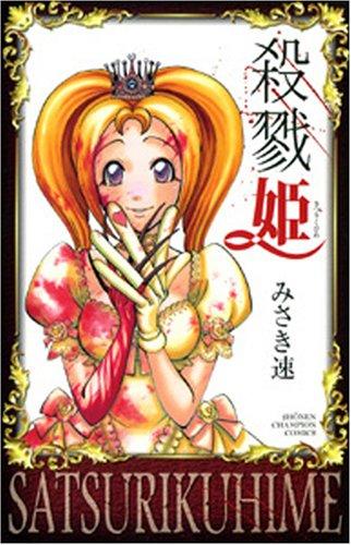 殺戮姫 (少年チャンピオン・コミックス)