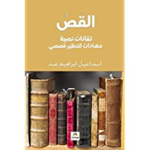 Storytelling: Text Technologies and Preliminaries for a Narrative Theorization (Arabic Edition)