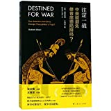 Destined for War: Can America and China Escape Thucydides's Trap? (Chinese Edition)