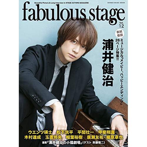 fabulous stage Vol.12 表紙画像