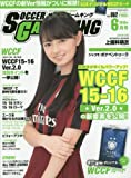 SOCCER GAME KING(サッカーゲームキング) 2016年 06 月号 [雑誌]
