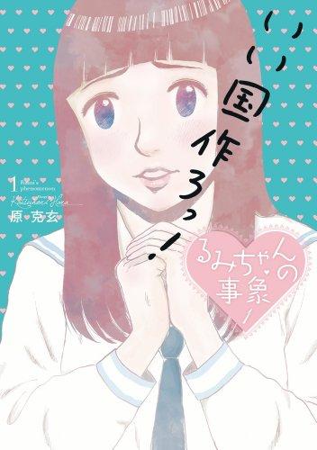 るみちゃんの事象 1 (ビッグコミックス)