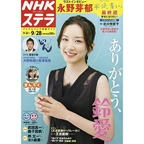NHK ステラ 2018年 9/28号 表紙画像