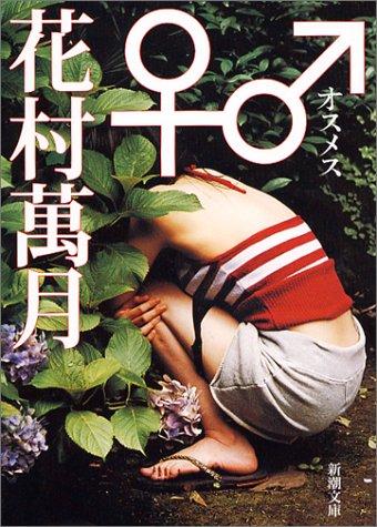 ♂♀(オスメス) (新潮文庫)