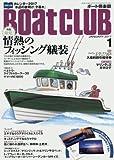 BOAT CLUB(ボートクラブ) 2017年 01 月号 [雑誌]