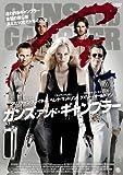 [DVD]ガンズ・アンド・ギャンブラー [DVD]