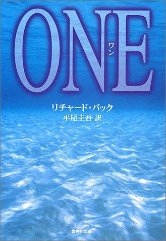 ONE(ワン) (集英社文庫)