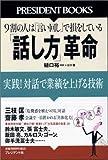 「話し方」革命 実践!対話で業績を上げる技術 (PRESIDENT BOOKS)
