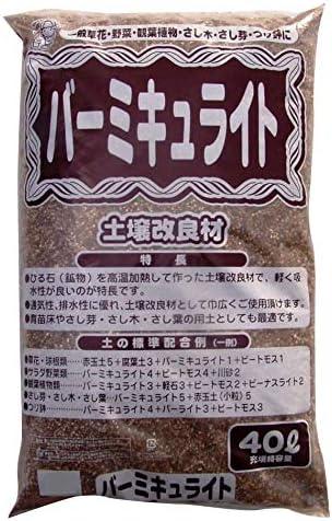 幅広く使え土壌改良剤です! 5-38 あかぎ園芸 バーミキュライト 40L 2袋 〈簡易梱包