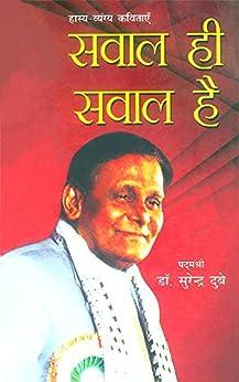 Amazon.com: sawal hi sawal hai (Hindi Edition) eBook: Dr ... Facebook Hindi Sawal