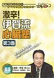 激辛! 伊賀流心臓塾 第3巻 [DVD]