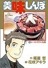 美味しんぼ 第65巻