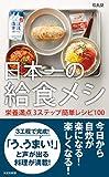 日本一の給食メシ 栄養満点3ステップ簡単レシピ100 (光文社新書)