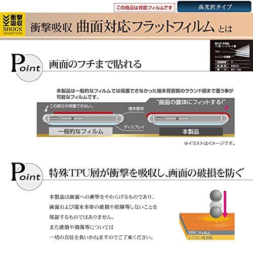 ラスタバナナ Xperia XZ2 SO-03K SOV37 フィルム 曲面保護 耐衝撃吸収 薄型TPU 高光沢防指紋 液晶面+背面セット エクスペリア XZ2 液晶保護フィルム UG1020XZ2