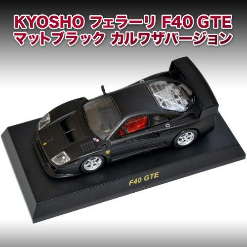 1/64 Ferrari F40 GTE カルワザバージョン(ブラック) 「フェラーリ ミニカーコレクション VIII」 カルワザオンライン限定