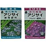 アジサイ専用肥料 赤花用 400g +青花用 400g 2箱セット