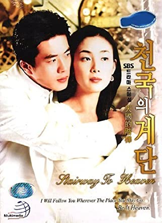 free download mp3 ost stairway to heaven korean drama