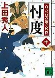 忖度 百万石の留守居役(十) (講談社文庫)