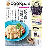 cookpad plus 2019年夏号