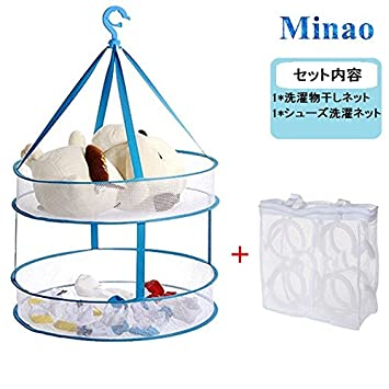 Minao 物干し ネット 平干しネット 2段 折りたたみ コンパクト 収納 型崩れ防止 通気性