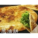 台湾 葱油餅 5枚入り