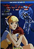 Casshern <under> white liberator (Kadokawa Bunko - Sneaker Bunko) (1994) ISBN: 4044110131 [Japanese Import]