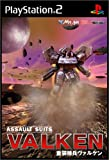 Assault Suits Valken [Japan Import] by X-Nauts