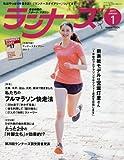 ランナーズ 2017年 01 月号 [雑誌]