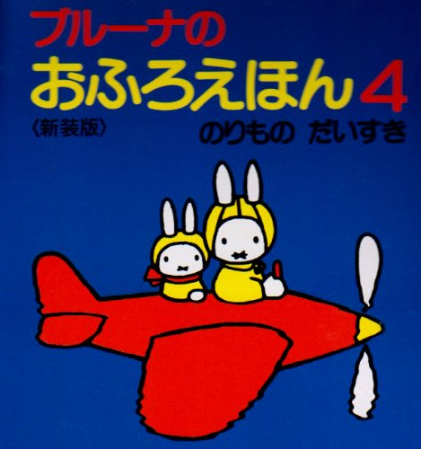 Bathing picture book four vehicles love <New Edition> Bruna (2001) ISBN: 4062104342 [Japanese Import]