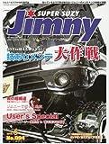 ジムニーSUPER SUZY 2016年 06月号